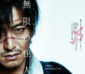 geekstra_blade of the immortal (2)